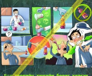 Хуванцар саванд химийн бодис бүү хий