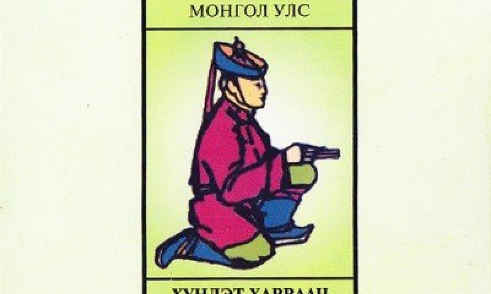 "授予Sh.Jargalsaihan""蒙古国先进射手""勋章"