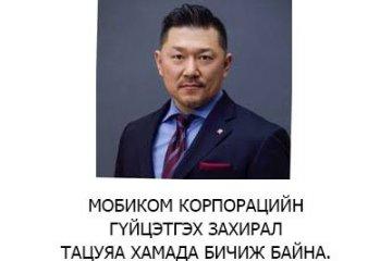5G технологи ба Монгол: Сорилт, боломж, ирээдүй