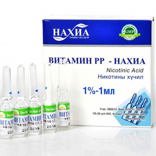 Витамин РР - Нахиа 1%-1мл №10