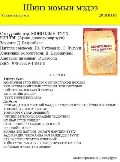 Монголын түүх бичлэг