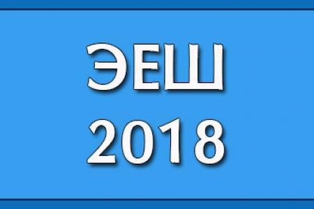 2018 оны ЭЕШ-ын журам