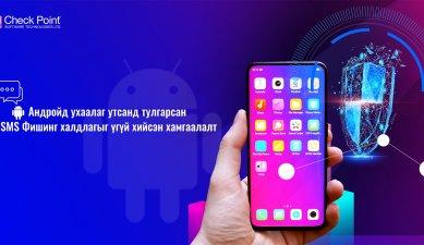 Андройд ухаалаг утсанд тулгарсан SMS Фишинг халдлагыг үгүй хийсэн хамгаалалт