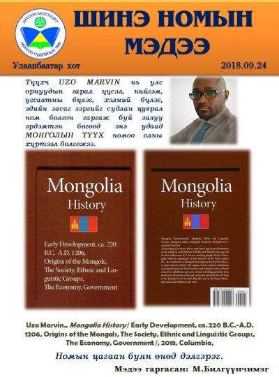 Mongolia History