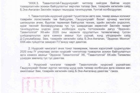 Монгол улсын засгийн газрын хуралдааны тэмдэглэлээс
