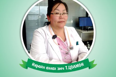 ХҮҮХДИЙН эмч зөвлөж байна 2015.05.01