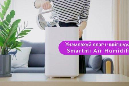 Smart Mi Air Humidifier агаар чигшүүлэгч