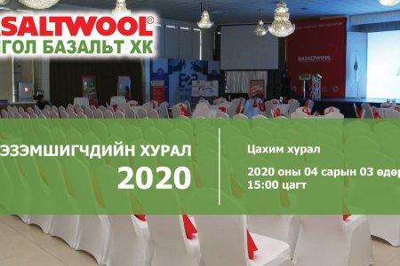 Хувьцаа эзэмшигчдийн хурал - 2020