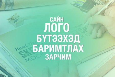 Сайн лого бүтээхэд баримтлах 7 зарчим