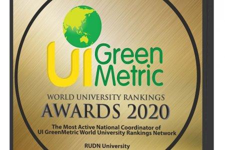Улс түмний найрамдлын улсын их сургууль нь UI GreenMetric 2020 олон улсын үнэлгээний топ 50-д ордог оросын цорын ганц их сургууль