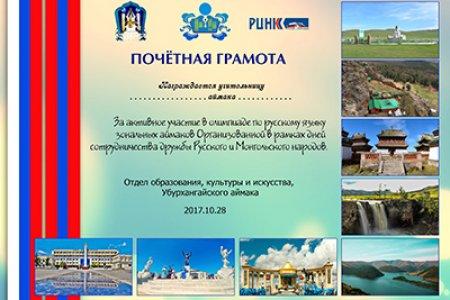 Орос хэлний бүсийн олимпиад боллоо
