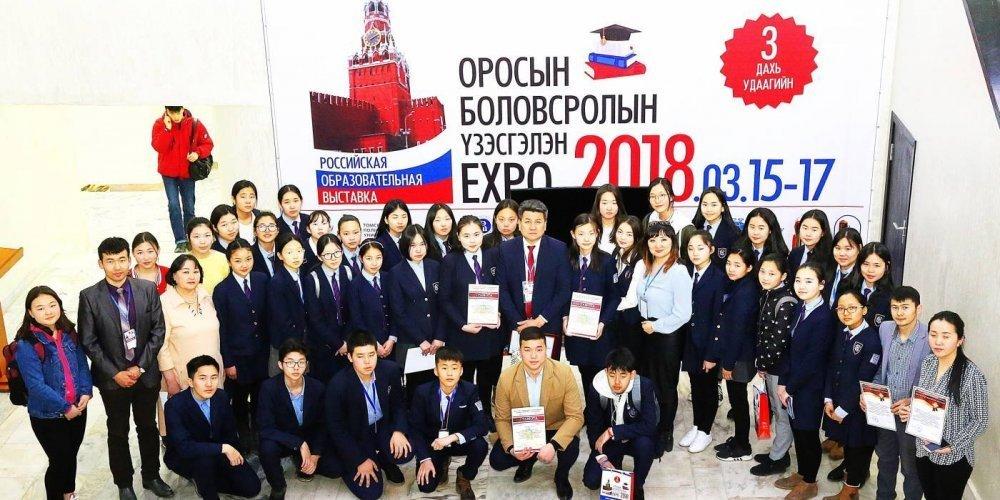 Российская образовательная выставка-2018