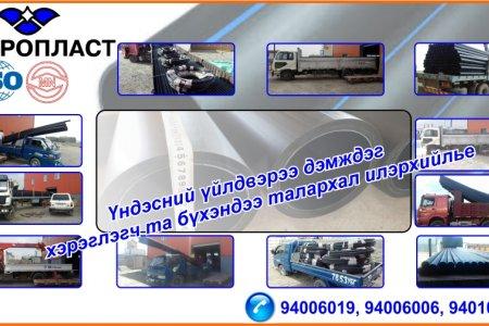 HDPE хоолойн үндэсний үйлдвэр