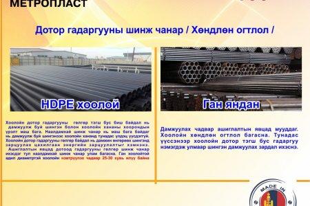 HDPE хоолойн 100 зөвлөгөө