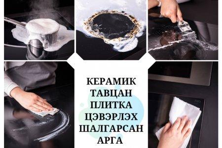 Керамик тавцан плитка цэвэрлэх шалгарсан арга