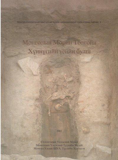 Монголын Морин толгойн хүннүгийн үеийн булш