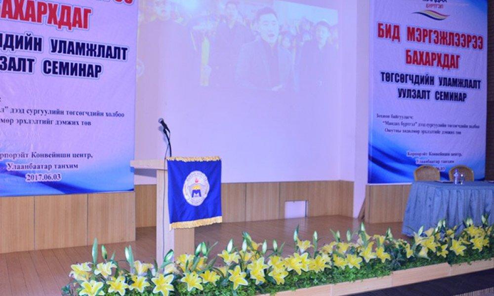 Төгсөгчдийн уламжлалт уулзалт семинар боллоо