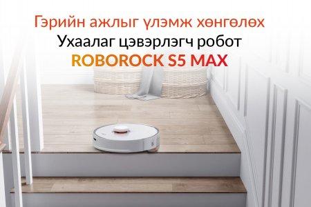 Гэр цэвэрлэгч робот Roborock S5 Max