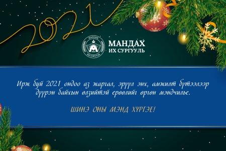 Шинэ жилийн баяраа цахимаар тэмдэглэлээ.
