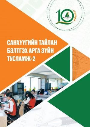 Methodological Assistance in Preparing Financial Statements 2