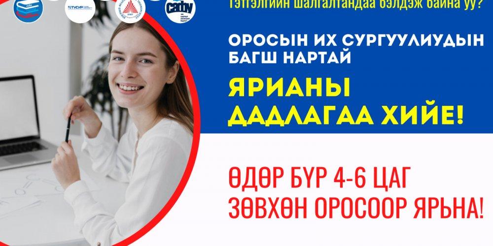 ОХУ-ын ЗГ-ын 550 ЭЛСЭГЧДИЙН ТЭТГЭЛГИЙН БҮРТГЭЛ 2021.02.20-ыг хүртэл education-in-russia.com дээр явагдана.