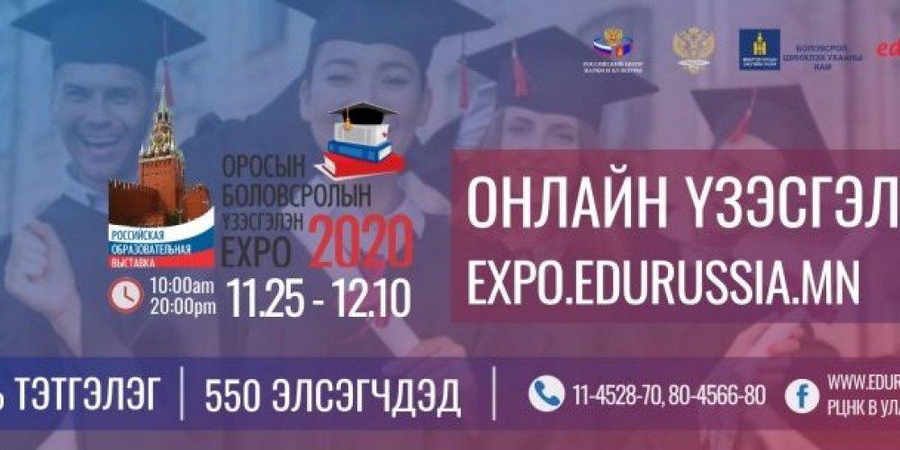 Российская образовательная онлайн выставка-2020