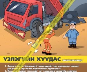 Үзлэгийн хуудас