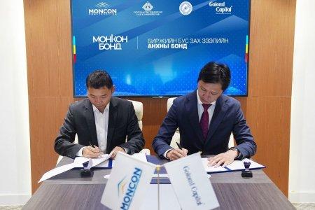 Монголын биржийн бус зах зээлийн /OTC MARKET/ хамгийн анхны бүтээгдэхүүн гарахад бэлэн болжээ