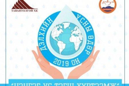 """""""Дэлхийн усны өдөр – 2019"""""""