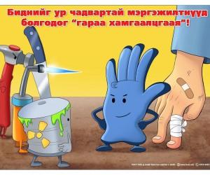 Гараа хамгаалцгаая