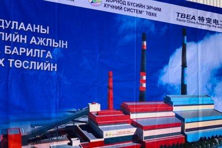 Чойбалсангийн цахилгаан станцын хүчин чадлыг 50 МВт-аар нэмэгдүүлнэ