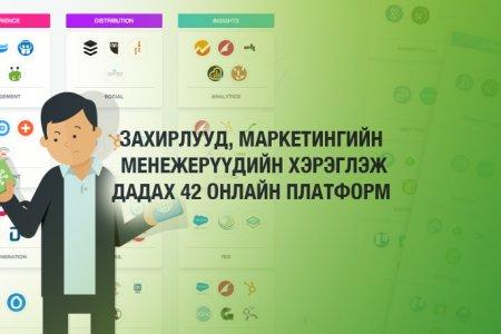 Захирлууд, маркетингийн менежерүүдийн хэрэглэж дадах 42 онлайн платформ