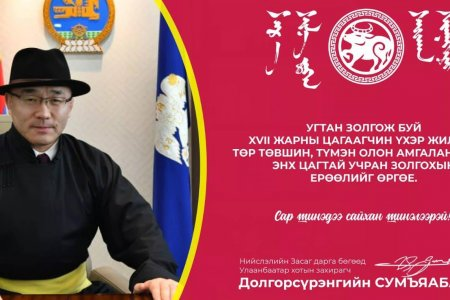 Нийслэлийн Засаг дарга бөгөөд Улаанбаатар хотын захирагч Д.Сумъяабазарын цагаан сарын мэндчилгээ