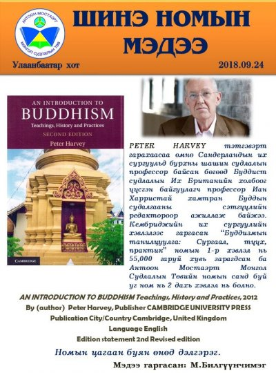 AN INTRODUCTION TO BUDDHISM Teachings, History and Practices