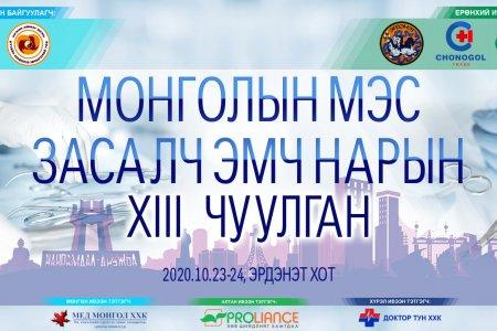 Монголын мэс засалч эмч нарын холбооны ХIII чуулга уулзалт