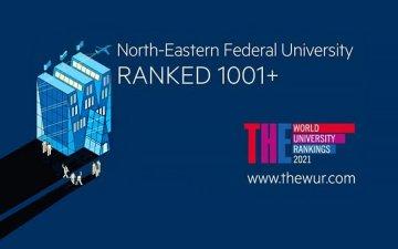 СВФУ вошел в мировой рейтинг Times Higher Education World University Rankings