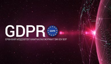 GDPR буюу Ерөнхий мэдээлэл хамгаалах журам гэж юу вэ?
