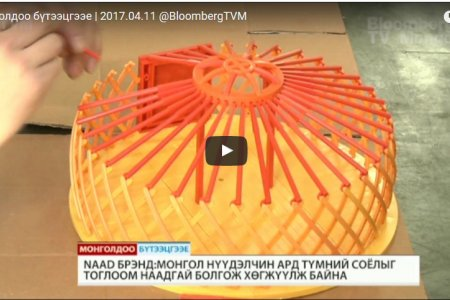 Made in Mongolia | 2017.04.11 @BloombergTVM