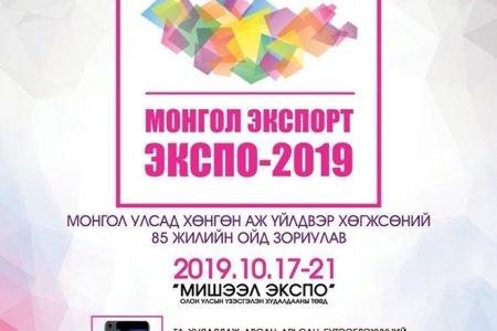 Монгол экспорт экспо-2019 үзэсгэлэн нээлтээ хийлээ