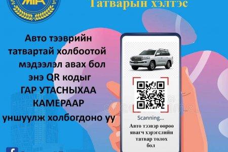 Та тээврийн хэрэгслийн татвараа цахимаар төлөөрэй.