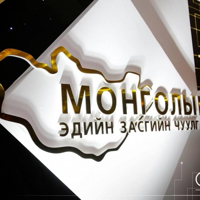 Монголын Эдийн Засгийн Чуулга 2016