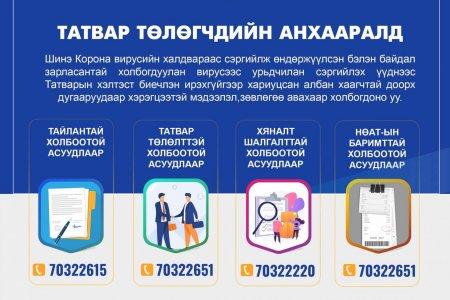 Та татварын талаар асуух зүйл байвал 1800-1288, 70322651, 70322615 утсанд хандах болон Өвөрхангай Татварын хэлтэс цахим хуудасны чатаар холбогдон цахимаар үйлчлүүлнэ үү.