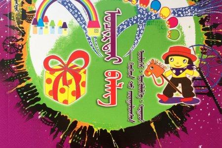 The Wise Gift (For inner Mongolian kids in Beijing)