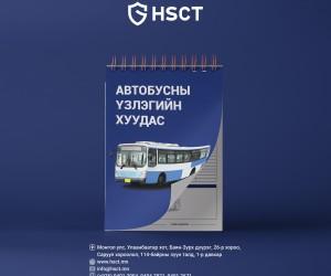 Автобусны үзлэгийн хуудас