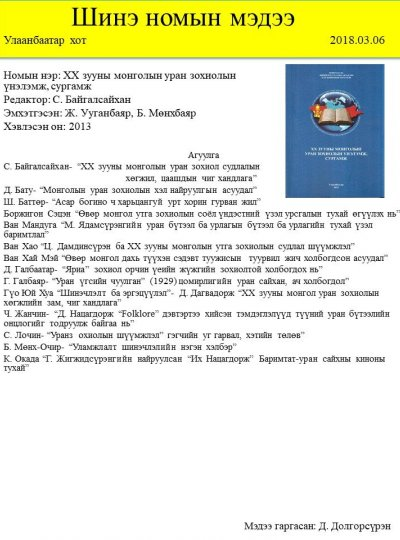 XX зууны монголын уран зохиолын үнэлэмж, сургамж