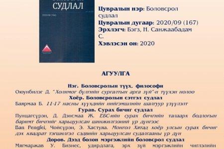 Bolovrol sudlal 2020/09 (167)