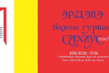 2016.10.26 – 2016.11.26 ЭРДЭНЭ БОЛСОН ГУРВАН САХИУС