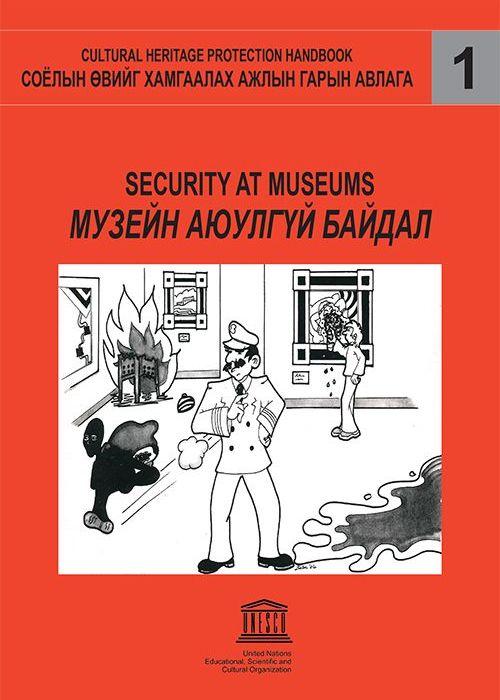 1. Музейн аюулгүй байдал