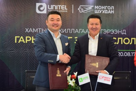 Mongol Post has agreed to provide services in cooperation with Unitel Group