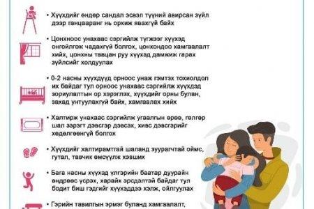 НЭМҮТ: Бага насны хүүхдийнхээ аюулгүй байдлыг хангаж, хором бүр анхааръя